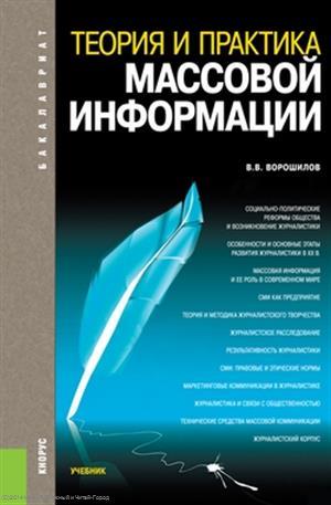 Теория и практика массовой информации. Учебник. Второе издание, переработанное и дополненное