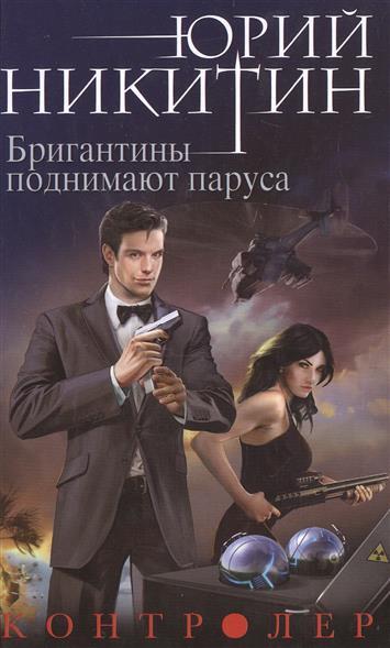 Никитин Ю. Контролер. Книга пятая. Бригантины поднимают паруса никитин ю человек изменивший мир