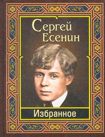 Есенин С. Есенин Избранное избранное кожа