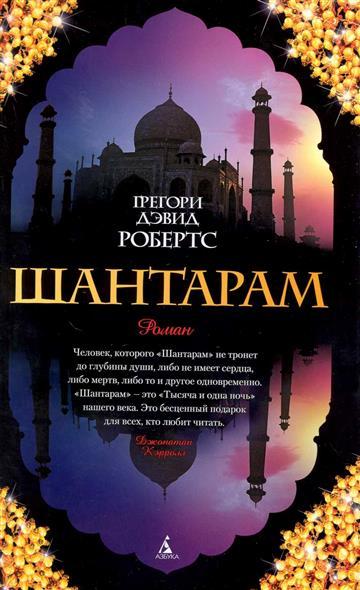 Робертс Г. Шантарам