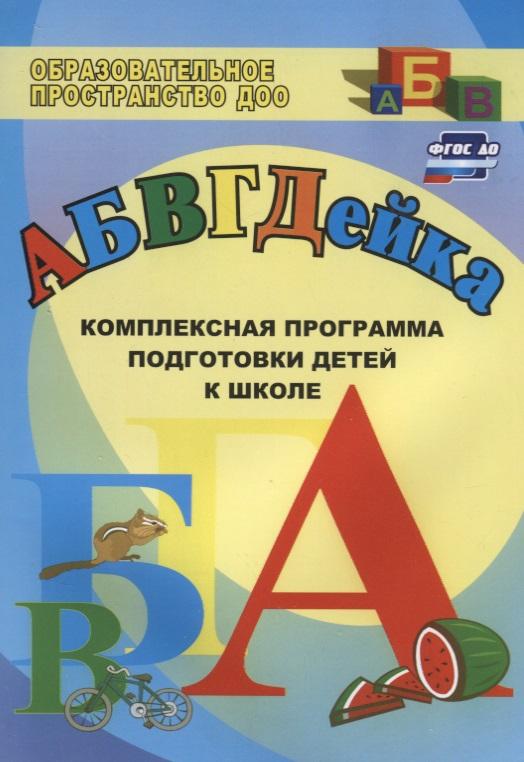 Калинина Т. (авт.-сост.) АБВГДЕйка. Комплексная программа подготовки детей к школе