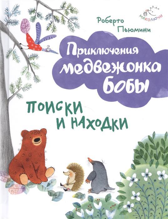 купить Пьюмини Р. Поиски и находки по цене 280 рублей