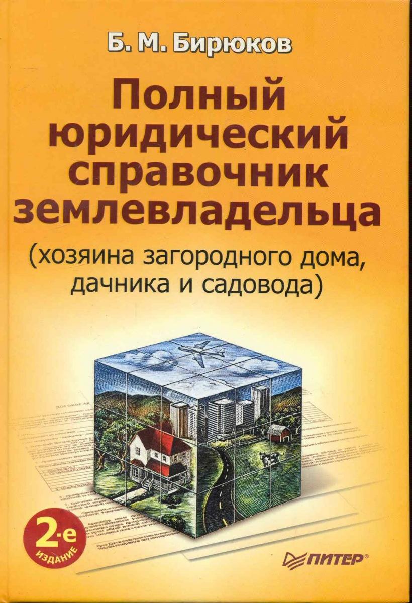 Бирюков Б. Полный юридический справочник землевладельца