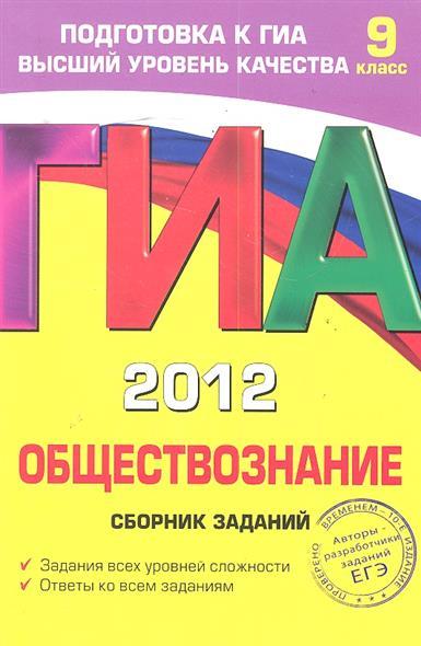 ГИА 2012 Обществознание Сборник заданий 9 кл.
