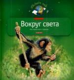 Тихонов А. Вокруг света Моя первая кн. о животных