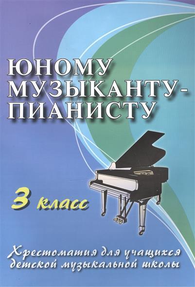 Юному музыканту-пианисту 3 кл