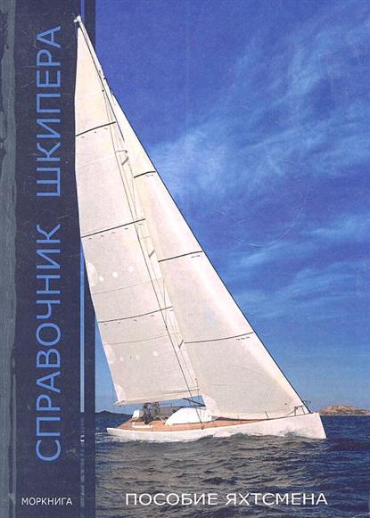Справочник шкипера Пособие яхтсмена