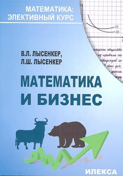 Лысенкер В.: Математика и бизнес