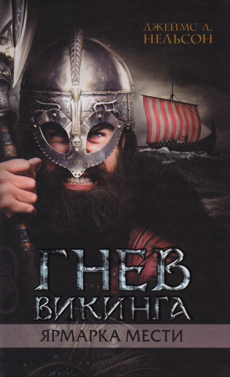 Нельсон Дж. Гнев викинга. Ярмарка мести