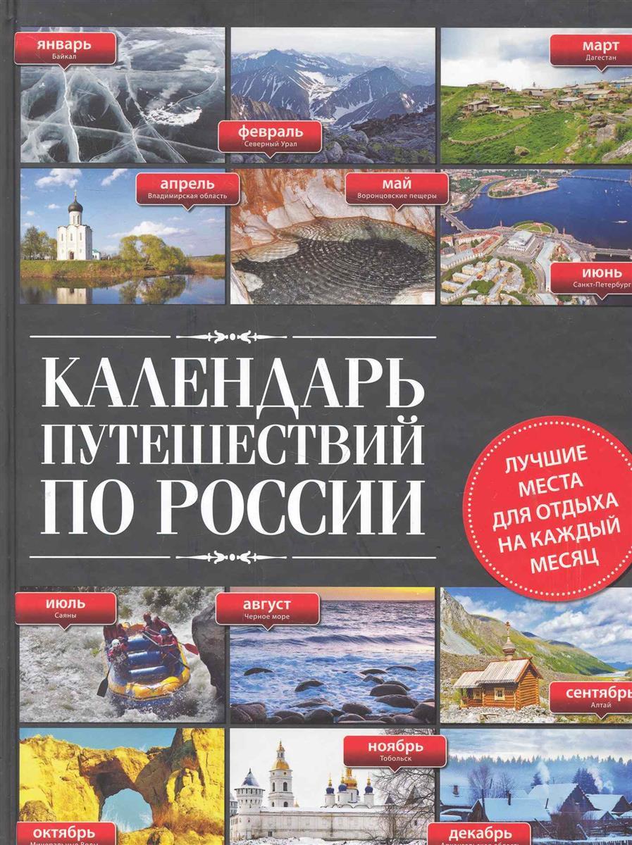 Усольцева О. (отв.ред.) Календарь путешествий по России