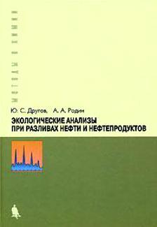 Другов Ю., Родин А. Экологические анализы при разливах нефти и нефтепродуктов Практ. рук-во
