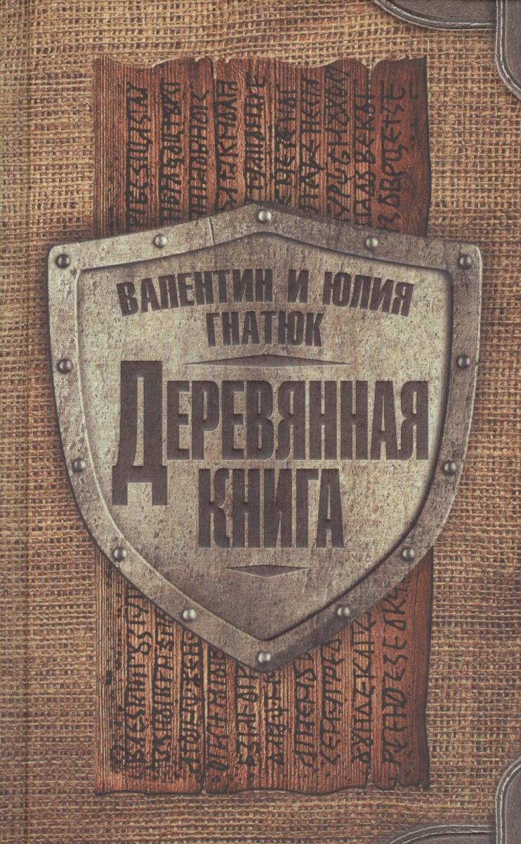 Гнатюк В., Гнатюк Ю. Деревянная книга ситников ю книга теней