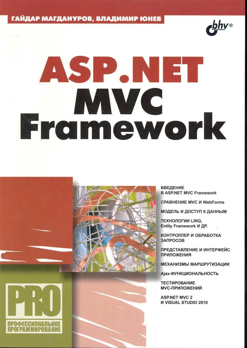 Магдануров Г., Юнев В. ASP.NET MVC Framework