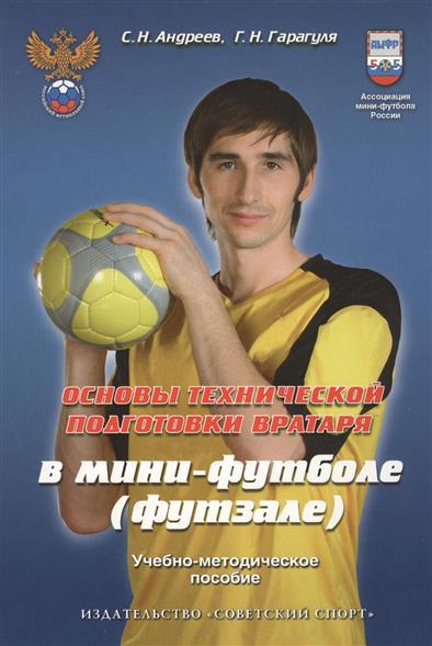 Андреев С., Гарагуля Г. Основы технической подготовки вратаря в мини-футболе (футзале)