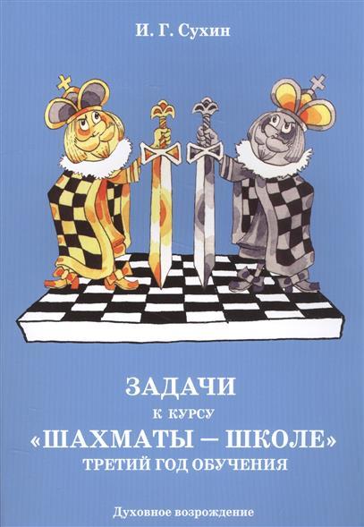 "Задачи к курсу ""Шахматы-школе"". Третий год обучения"