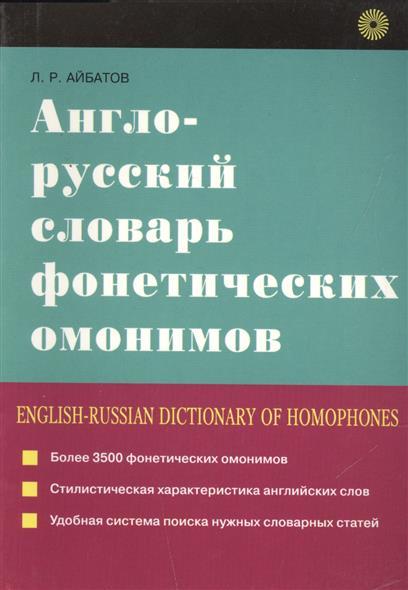 Айбатов Л. Англо-русский словарь фонетических омонимов. Более 3500 фонетических омонимов