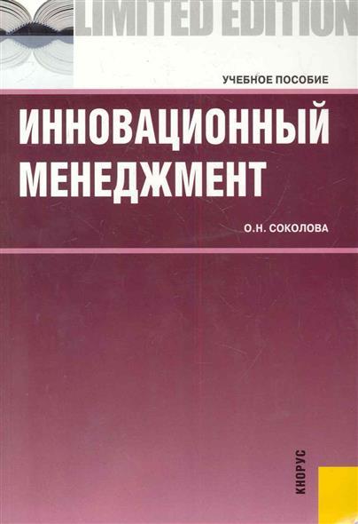 Соколова О.: Инновационный менеджмент Учеб. пособие