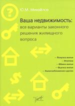 Ваша недвижимость Все варианты законного решения жилищного вопроса