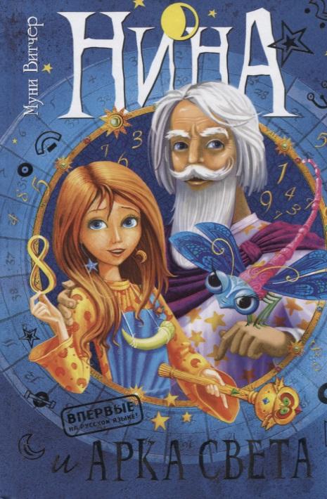 Нина и Арка Света. Книга седьмая