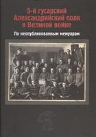 5-й гусарский Александровский полк в Великой войне. По неопубликованным мемуарам