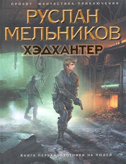Хэдхантер Кн.1 Охотники на людей