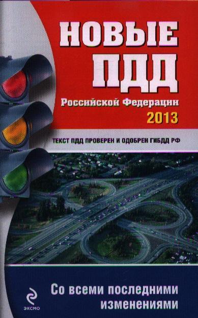 Новые ПДД Российской Федерации 2013. Текст ПДД проверен и одобрен ГИБДД РФ