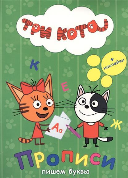 Три кота. Пишем буквы