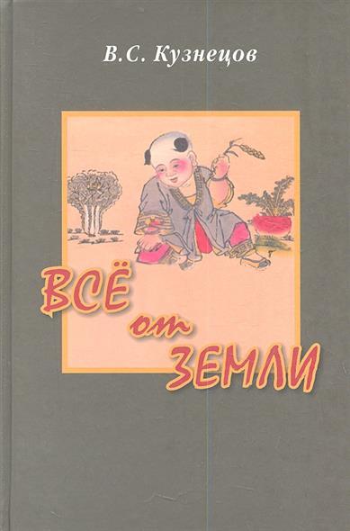 Кузнецов В. Все от Земли. Чужая земля (повествование о Бань Чао). Пища в духовной жизни традиционного Китая