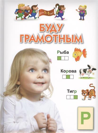 Гаврина С., Кутявина Н., Топоркова И., Щербинина С. Буду грамотным (для 3-5 лет)