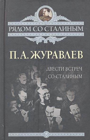 Журавлев П. Двести встреч со Сталиным журавлев п двести встреч со сталиным