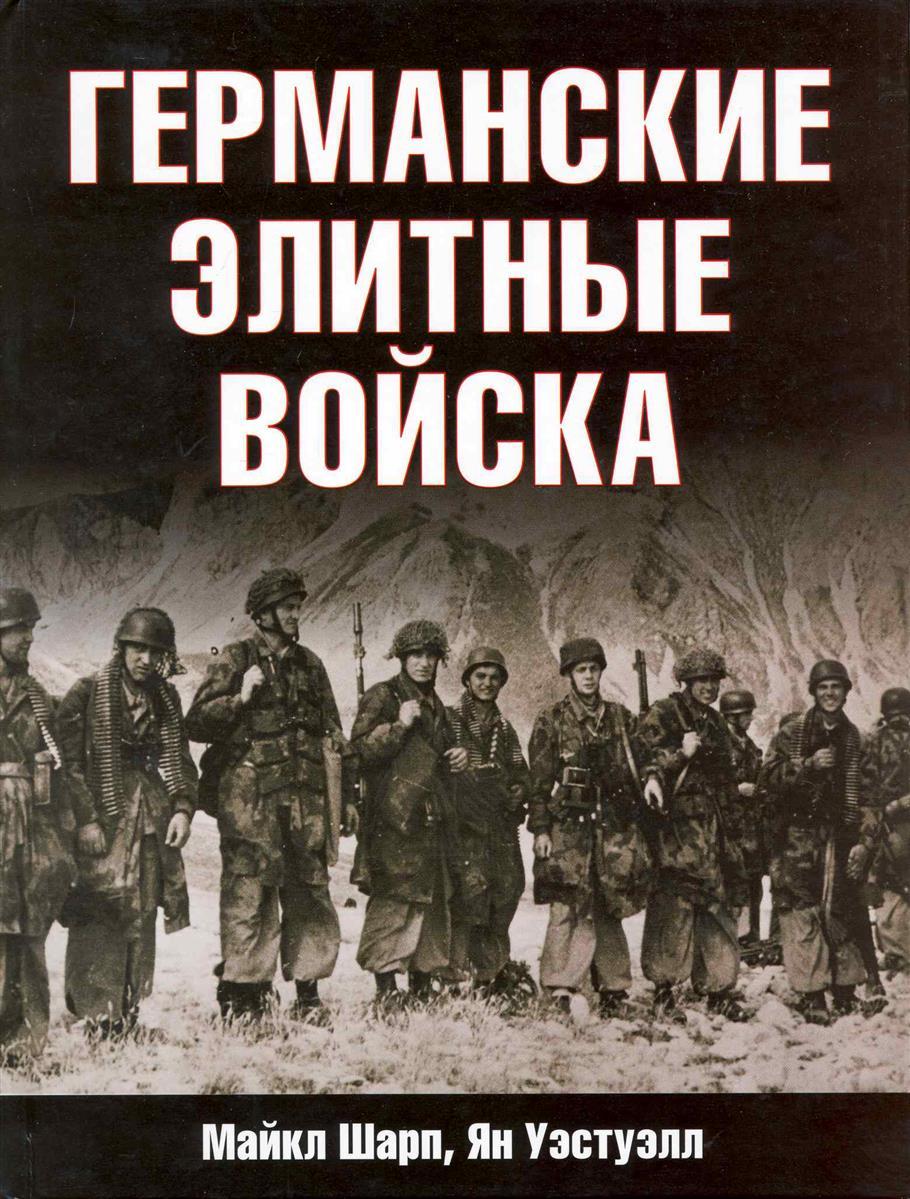 Шарп М., Уэстуэлл Я. Германские элитные войска