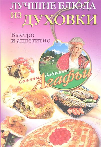 Звонарева А. Лучшие блюда из духовки. Быстро и аппетитно