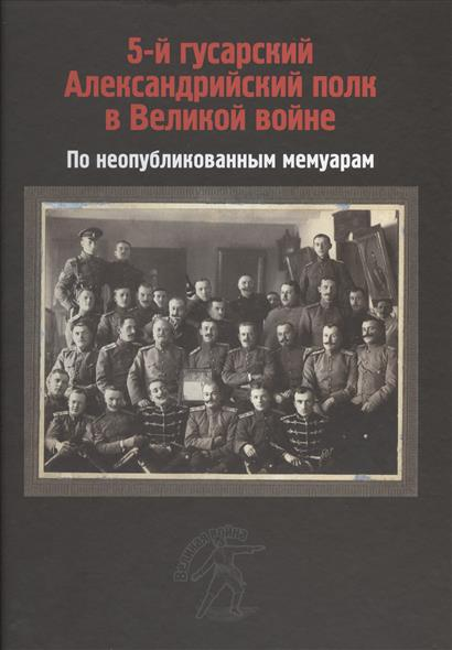 Леонов О. (сост.) 5-й гусарский Александровский полк в Великой войне. По неопубликованным мемуарам