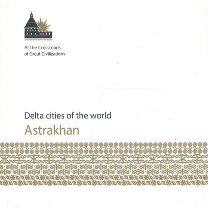 Куликова (Торопицына) Н. Astrakhan. Delta cities of the world. (Астрахань. Дельтовые города мира) (на английском языке) first sticker book cities of the world