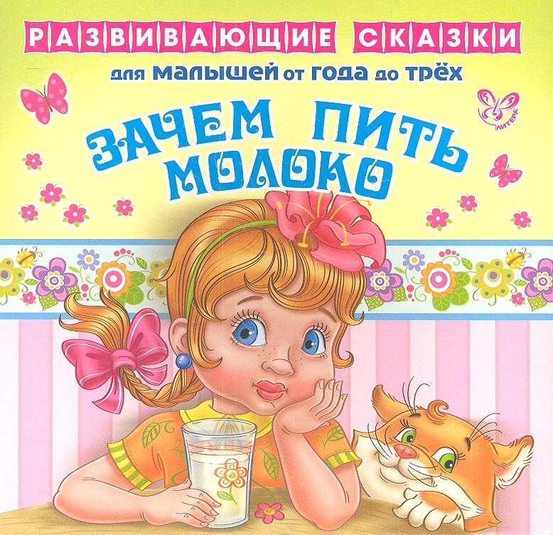 Балышева Е. Зачем пить молоко. Развивающие cказки для малышей от года до трех елена балышева за полчаса до предательства