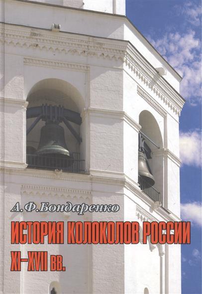 Бондаренко А. История колоколов России XI-XVII вв.