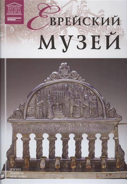 Великие музеи мира. Том 88. Еврейский музей (Нью-Йорк)
