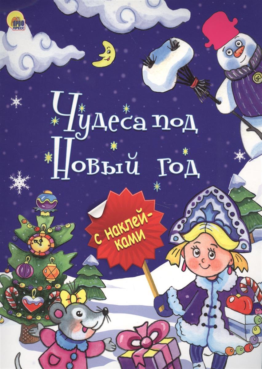 Чудеса под Новый год мигунова н чудеса на новый год