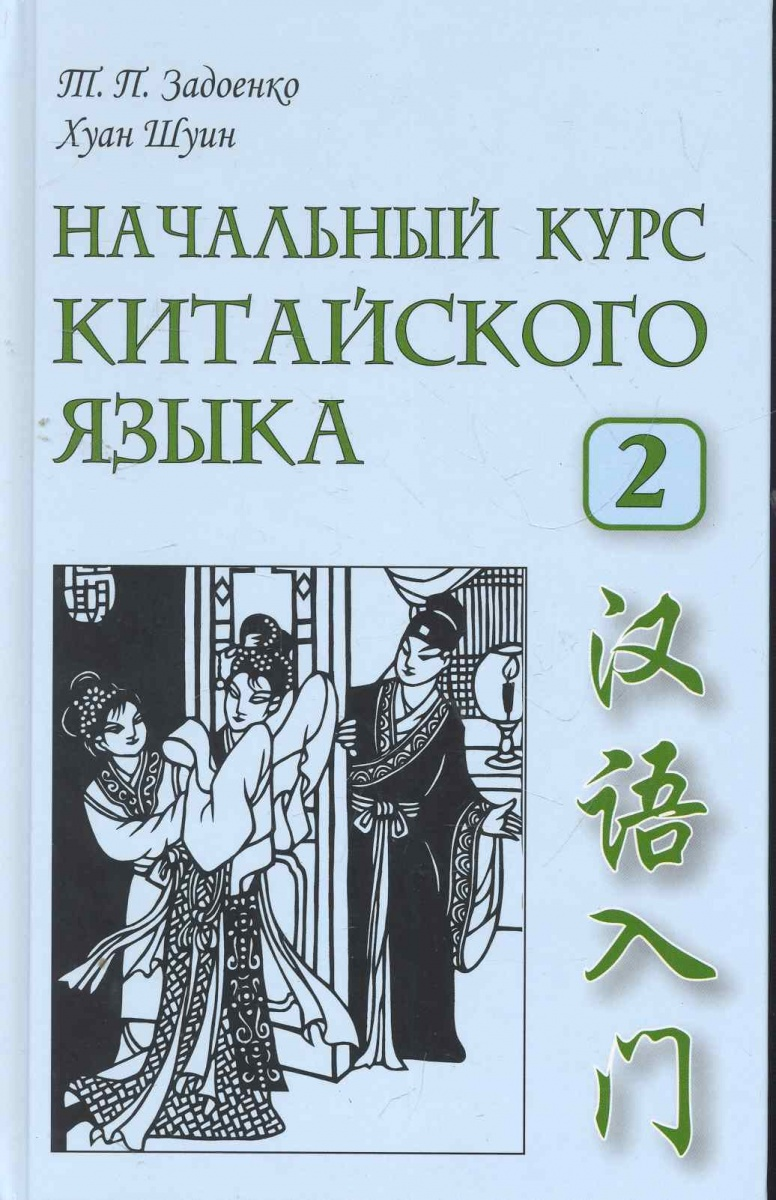 Задоенко Т., Шуин Х. Начальный курс китайского языка Ч.2 шао ч бросковый бой китайского спецназа