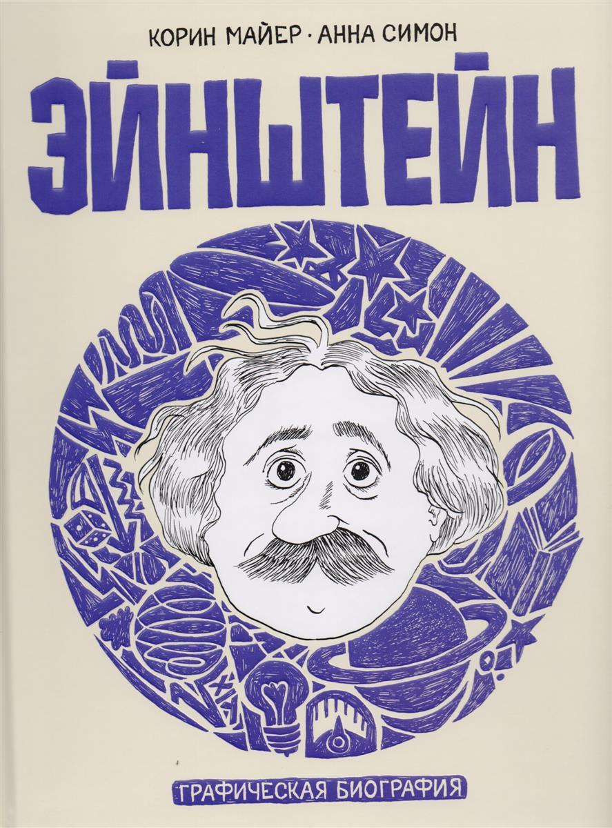 Майер К. Эйнштейн. Графическая биография майер к маркс графическая биография