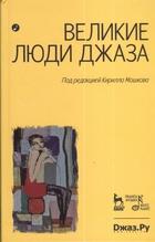 Великие люди джаза в двух томах. Том 1. Издание второе, исправленное и дополненное (комплект из 2 книг)