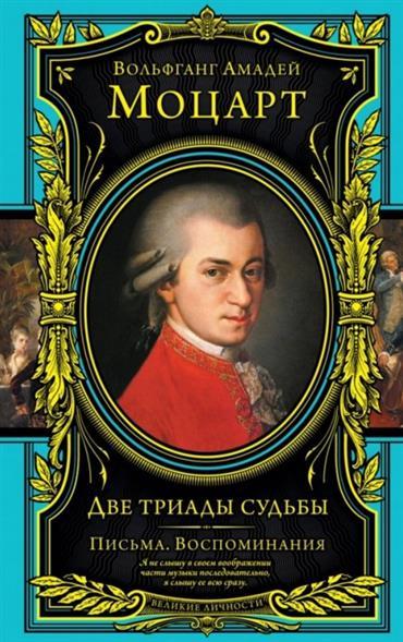 Моцарт В. Две триады судьбы. Письма. Воспоминания моцарт в две триады судьбы письма воспоминания