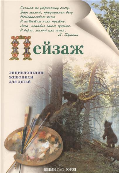 Пейзаж Энциклопедия живописи для детей