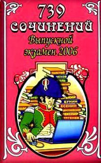 739 сочинений Выпускной экзамен 2006