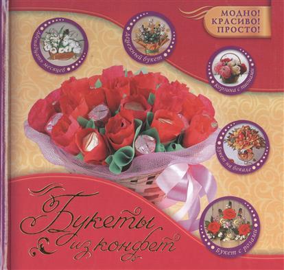 Фиалковская С. Букеты из конфет юлия андреева букеты из конфет для любого праздника