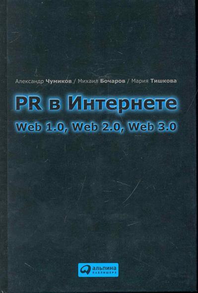 PR в Интернете Web 1.0, Web 2.0, Web 3.0