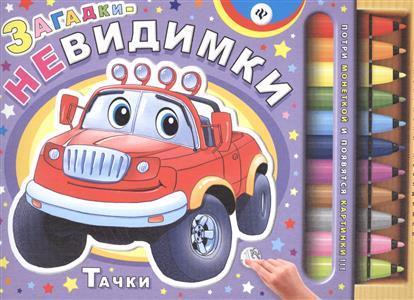 Гордиенко С. Загадки-невидимки. Тачки росмэн книжка картинки невидимки тачки 24785