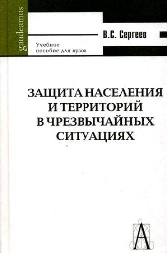 Сергеев В. Защита населения и территорий в ЧС
