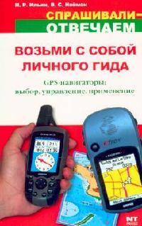Ильин И. Возьми с собой личного гида GPS навигатор gps навигатор lexand sa5 hd