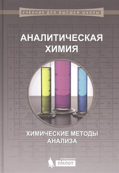 Власова Е., Жуков А., Колосова И., Комарова К. и др. Аналитическая химия. Химические методы анализа
